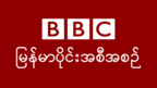 BBC Burmese news bulletins come to MNTV in Myanmar