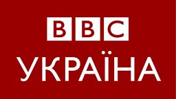 News from BBC Ukrainian now available on Zik.ua