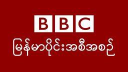 BBC Burmese TV ends broadcasts on MNTV