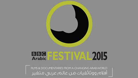 BBC Arabic announces call for entries for its second BBC Arabic Festival