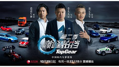 Top Gear China a big hit with 217 million viewers across TV and online