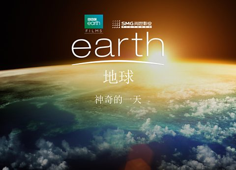 BBC Earth Films launches Earth: One Amazing Day in China