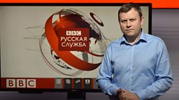 """BBC Russian: You can call it """"deconstructed television"""""""