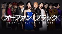Original award-winning Orphan Black to be made for Japanese audience