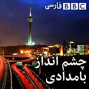 BBC Persian Radio