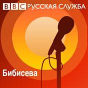 """""""БибиСева"""" 20 июля 2015 года"""