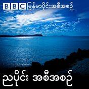 Burmese Evening Broadcast