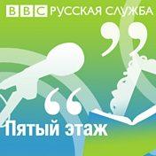 """""""Пятый этаж"""" bbcrussian.com"""