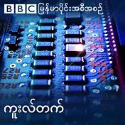 CoolTech (Burmese)
