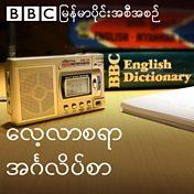 EAW: Lessons (Burmese)