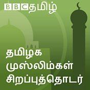 Tamil Nadu Muslims