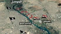 معركة الموصل: القوات العراقية تصل إلى الضفة الشرقية من نهر دجلة
