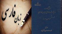 شیرازه (١): زبان