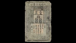 Image for Ming Banknote