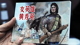 Chinese palm-sized comic booklet