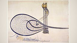Tughra of Suleiman the Magnificent