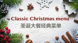Classic Christmas menu 圣诞大餐经典菜单