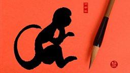 "Monkey phrases 猴年学""猴""短语"