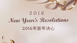 2016 New Year's resolutions 2016年新年决心