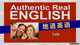 """Lolz 为什么是个""""好玩""""的新词"""