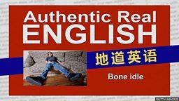 Bone idle 懒到骨头里了