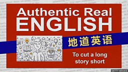 "To cut a long story short 教你怎么""长话短说"""
