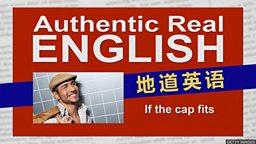 "If the cap fits 用""帽子合适就戴上吧""劝人接受批评"