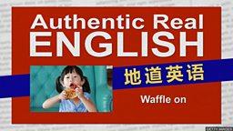 Waffle on 唠唠叨叨 东拉西扯