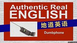 "Dumbphone 什么是 ""笨手机""?"
