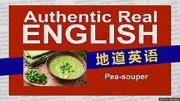 "Pea-souper 像 ""豌豆汤"" 的浓雾天"