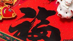 """小测验 — 有关 """"春节"""" 的英语表达"""