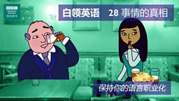 第二十八集:Home truths 事情的真相