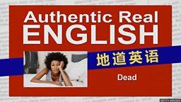 """""""Dead"""" 在英式口语中的用法"""