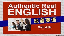 Soft skills 软技能