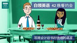 第四十二集:The dinner date 晚餐约会