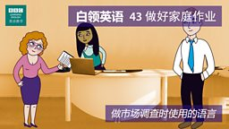 第四十三集:Doing your homework 做好家庭作业