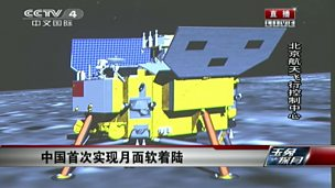 Image for Chinese Moon Landing