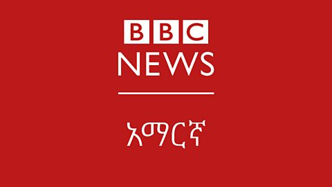 BBC Learning English - Amharic Home Page
