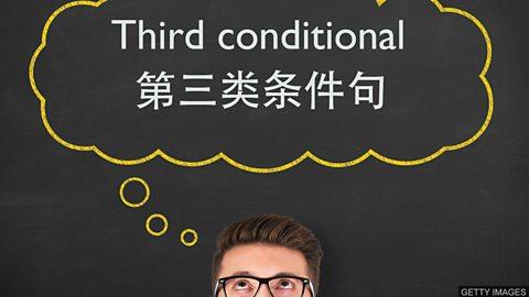"""小测验 — 表 """"事与愿违"""" 的虚拟条件句"""