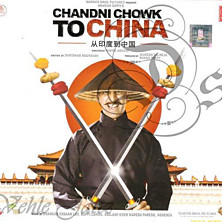 Review of Chandni Chowk to China