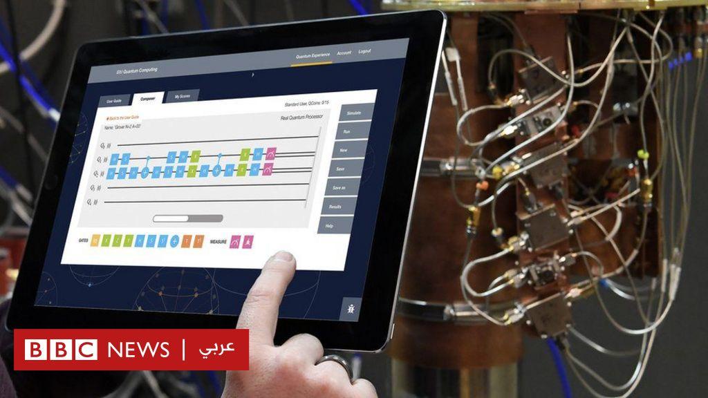 كمبيوتر آي بي إم الجديد أسرع من الكمبيوترات العادية - BBC Arabic
