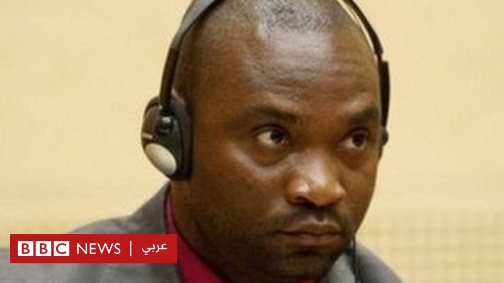 المحكمة الجنائية الدولية تطالب  أمير حرب  في افريقيا بدفع تعويضات لضحاياه - BBC Arabic