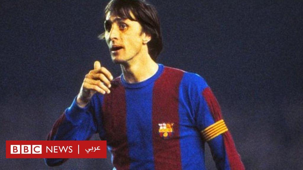 برشلونة يقيم تمثالا لمدربه ولاعبه السابق يوهان كرويف - BBC Arabic
