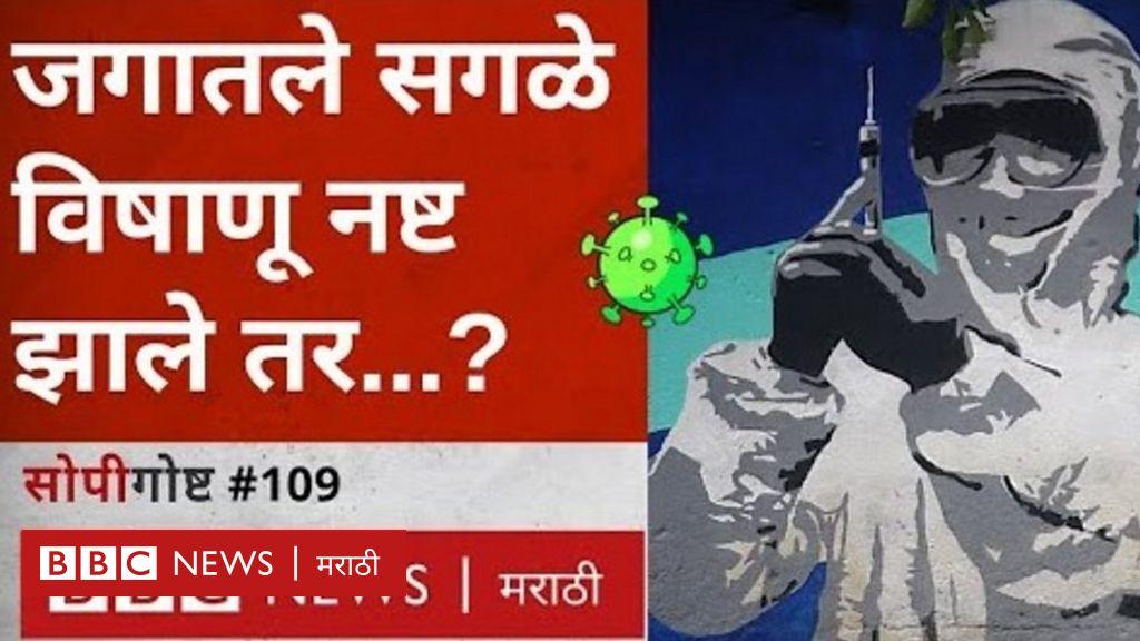 कोरोना संकट : जगातले सगळे विषाणू गायब झाले तर काय होईल? । #सोपीगोष्ट 109