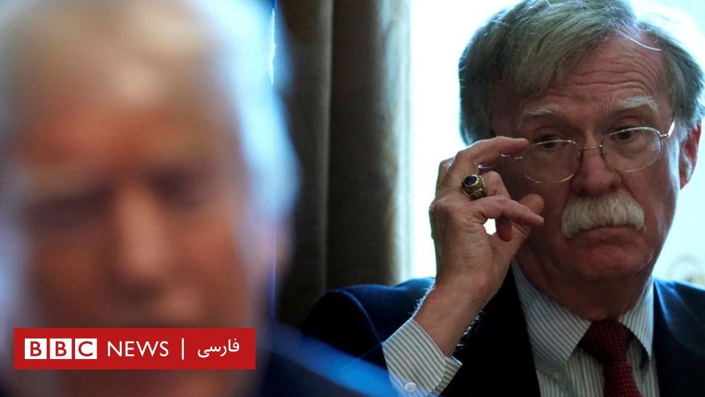 بولتون: اشتباه ترامپ عدم اتخاذ سیاست تغییر رژیم در ایران بود