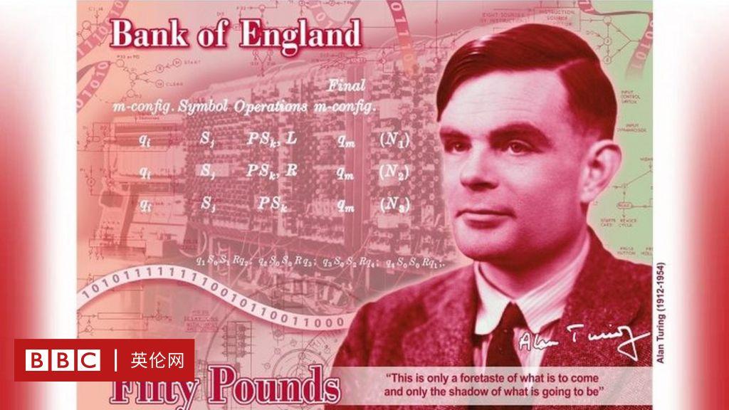 英國紙幣新面孔——「AI之父」艾倫·圖靈