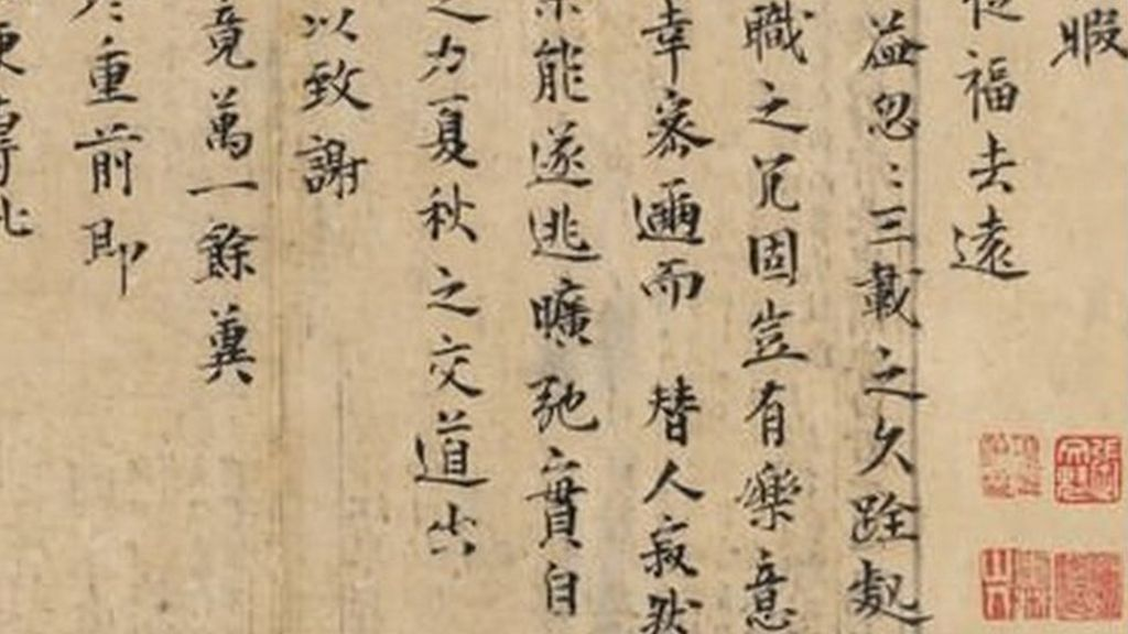 Chinese Calligraphy Letter Sets New Auction Record Bbc News