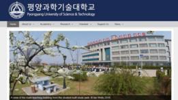 La página web de PSUT