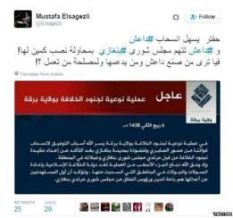 #بنغازي