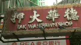 Pawn shop sign in Hong Kong